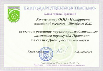 Благодарственное письмо коллективу ООО Ньюфрост от главы города Протвино Баженова А. В.