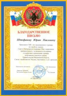 Благодарственное письмо Штефанову Ю. П. за оказанную поддержку турнира по гандболу.