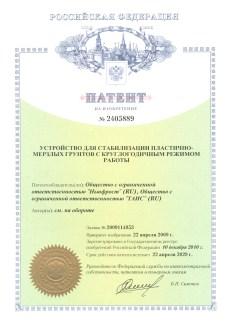 Патент на устройство для стабилизации пластично-мерзлых грунтов с круглогодичным режимом работы